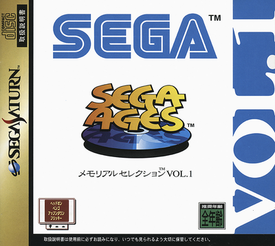 Sega ages   memorial selection vol. 1 (japan)
